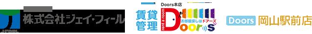 岡山でマイホーム分譲地・中古物件といえば  ジェイ・フィール Doors岡山駅前店